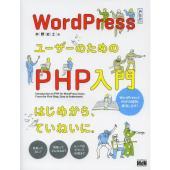 WordPressでサイトやブログをつくるときに、PHPに自信がなく、やりたいことを諦めてしまった経...