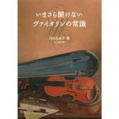 ヴァイオリンを習っている人でも意外と知らないことや、自分一人で勉強しているとどうすればいいのか具体的...