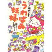 イラストレーター・カワハラユキコさんの妊婦ブログをまとめた描き下ろしコミックエッセイ。妊婦必見のお役...