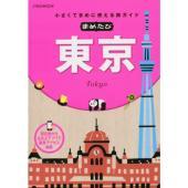 東京スカイツリーやお台場をはじめとする観光スポットや、憧れ有名シェフのレストラン、人気スイーツなど、...