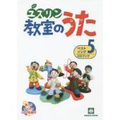 ユズリンこと中山讓さんのベスト盤CDブックの第5集。2006年「今日がダメでも*また明日 MOVIN...