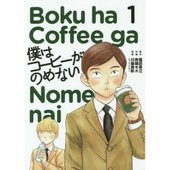 本当においしいコーヒーに出会えます。 本当においしいコーヒーに出会えます