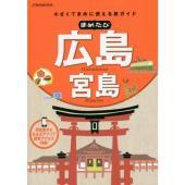 まめたびシリーズに「広島・宮島」エリアが登場。世界遺産の宮島と平和記念公園へも、ポケットサイズのこの...