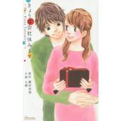 33歳の誕生日に年下の大学生・田之倉と付き合うことになった青石花笑。彼氏との毎日は慌しくも充実してい...