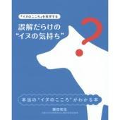 """藤田教授が率いる京都大学心理学研究室から誕生した、本当の""""イヌのこころがわかる本。イヌと飼い主の関係..."""
