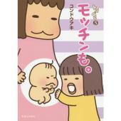 「コンドウアキの大人気育児エッセイシリーズ第5弾。 今回は次女モッチンの妊娠・出産エピソードがメイン...