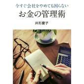 貧しいシングルマザーで起業、ロンドンの高級住宅地にも家を購入。英国と日本を行き来する著者が明かす、「...