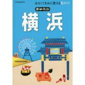 観光はもちろん出張にも使える、小さくて使いやすさバツグンの新しいガイドブックシリーズ。横浜中華街や赤...