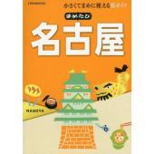 観光はもちろん出張にも使える、小さくて使いやすさバツグンの新しいガイドブックシリーズ。名古屋城をはじ...
