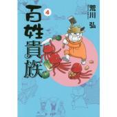 マンガ家になる前は北海道で七年間、農業に従事していた荒川弘。今巻も、農家の結婚式や農閑期の過ごし方、...