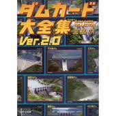「ダムカード」522枚の全貌と詳細が一覧できるだけでなく、ダムの見どころも紹介。カードコレクションの...
