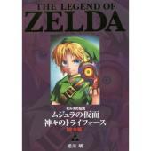 ムジュラと神トラが1冊で読める! 今年で30周年を迎える「ゼルダの伝説」。過去に出版された姫川版てん...
