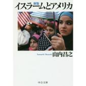 「湾岸戦争からソ連解体にかけてアメリカを理解せずに現代の中東・中央アジアを考える限界を痛感した」。多...