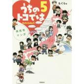 おかげさまで、うちトコシリーズも第5巻!メインの県民ネタマンガに加え、恒例の特別読み切りは2本!巻頭...