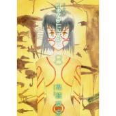 小学6年生の玉依シイナが出会った、ヒトの認識外のモノたち──乙姫、成竜、ホシ丸。そして、異形のナイフ...