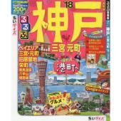 開港150周年を迎えた神戸の定番&最新情報がぎっしり!グルメやショッピング、フォトスポットなど情報満...