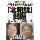 激変する北朝鮮情勢。日本の「安全保障」をどう考えるべきなのか?。ジャーナリスト・田原総一朗氏と安全保...