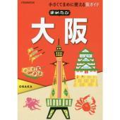 コンパクトで持ち運びに便利な旅行ガイド「まめたび」の大阪版。人気観光スポットはもちろん、大阪グルメや...