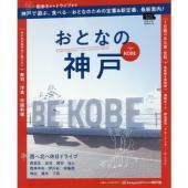 遊んで、食べて…1日楽しめる神戸本の最新版は、ちょっとおとな世代向け。話題の新店はもちろん、改めて訪...