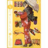 轟寅子は仕事柄、取引先や友人知人など訪問が多い毎日。その際に何か必ず「手土産」を持って行くことを生き...
