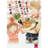 男子高校生・光は澤飯家の料理担当。料理部に入った光の生活は、花梨たち部活仲間が加わり、少しずつ変わっ...