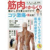 腰痛・五十肩・肩こり・変形性膝関節症などからスマホひじまで。 豊富な人体解剖図から筋肉・骨・関節の仕...