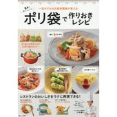 ポリ袋に食材や調味料を入れ、空気を抜いて温めるだけ! 簡単に調理できる画期的なレシピを紹介します。ひ...