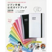 カバーを新たに8色追加し、ソフト・ハード2タイプも増えてさらにジブンらしく選べるように。大人気手帳の...