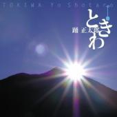 津軽三味線の踊正太郎が、キングレコード所属の名人位獲得歌手である大塚文雄と早坂光枝、地元の茨城で活躍...