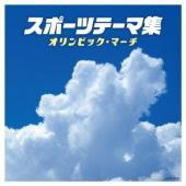 コロムビアの定番シリーズ『ザ・ベスト』が2015年リニューアル発売。「スポーツ・ショー行進曲」「オリ...