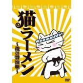 WEBで配信されていたFLASHアニメ『猫ラーメン』の第二弾。とはいえシリーズが再開されたことによる...