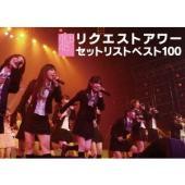 2008年1月21日〜24日にSHIBUYA AXで行われたAKB48の集大成といえるライブをDVD...