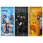 "AKB48の""楽曲の総選挙となる恒例ライブ「リクエストアワー」の2016年度版がDVD化。今回の公演..."