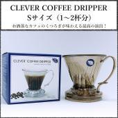 クレバーコーヒードリッパー Sサイズ(1〜2杯分)Clever Coffee Dripper お洒落...