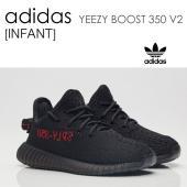 商品名:【送料無料】adidas Yeezy Boost 350 V2 Infant イージー ブー...