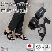 シンプルなブラックのミュールサンダルです。  安心の日本製で、丁寧な縫製、しっかりした仕上げが評判で...