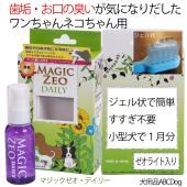 マジックゼオ・デイリー  犬猫用毎日の歯磨き粉 ジェルで簡単 すすぎ不要の天然ゼオライト歯磨き粉  ...