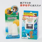 マジックゼオ・プロ  犬猫の歯磨き粉オクチブラシ付き 国産天然ゼオライトのすすぎ不要 歯石を浮かせて...
