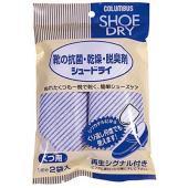 ●シリカゲルタイプの乾燥剤です。 ●日に干すことで繰り返し使用できます。 男性靴用