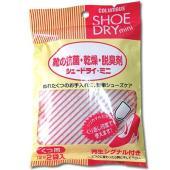 ●シリカゲルタイプの乾燥剤です。 ●日に干すことで繰り返し使用できます。 女性靴用