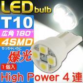 4連 高輝度LEDバルブ T10 SMDウェッジ球  T10 4連タイプのLEDバルブです。 軽量・...
