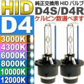 純正交換用HIDバルブ(HIDバーナー)35W用 D4C(D4S/D4R対応)  D4C(D4R/D...