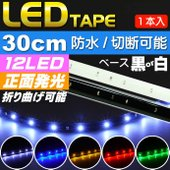 LEDテープ12連30cm正面発光  防水仕様・切断可能、折り曲げ可能の大人気LEDテープ。 裏面は...