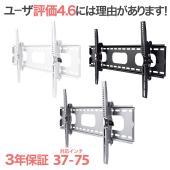 テレビ壁掛け金具(PLB-ACE-117M)の解説  対応目安 37/40/42/47/50インチ/...
