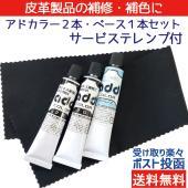 ●着色性に優れ傷をカバーします。 ●密着性・屈折性に優れています。 アドカラー黒 20g 2本  ア...