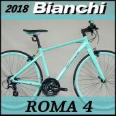 46サイズ1台、50サイズ1台入荷中!  【Bianchi ROMA 4】 ★カラー:チェレステ ★...