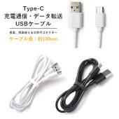 【商品説明】 スマホの充電に便利なUSBケーブル 表裏、両面使えるType-C端子  ■最大5V3....