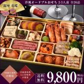 ※現在の早割価格での販売は、11/30(金)17:00までとなります。  銀座の高級料亭「花蝶」監修...