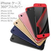 iPhone 対応 360度 全面保護 液晶保護ガラスフィルム 付 フルカバー ケース  【対応機種...