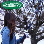 手の届かない高い樹木を剪定して目指せ!切り残し無し! 205cmのボディ先端には電動チェーンソーが付...